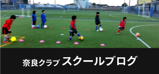 奈良クラブ-スクールブログ