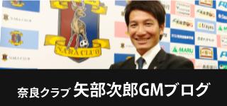 奈良クラブ-矢部次郎GMブログ