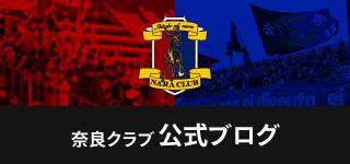 奈良クラブ 公式ブログ