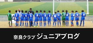 奈良クラブ-ジュニアブログ