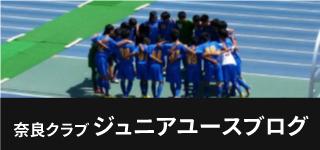 奈良クラブ-ジュニアユースブログ