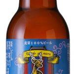 奈良クラブビール(ピルスナー)