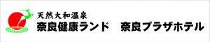 奈良健康ランド【タッチライン側】広告 原寸W4500mm×H900mm 20%にて作成