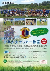サッカー教室_omote_ol