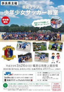 サッカー教室_omote