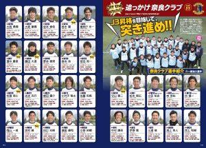 230pa_奈良クラブ_p106-107