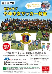 サッカー教室_omote_入稿