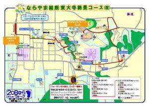 【ならやま縦断東大寺絶景コースmap】