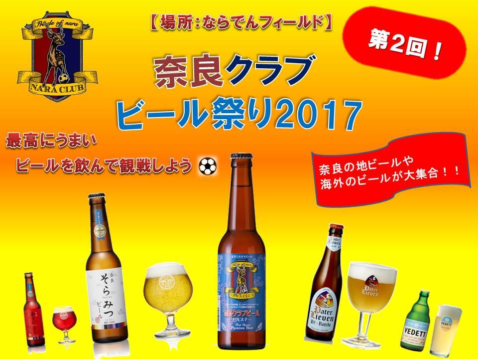 ビール祭り 第二回