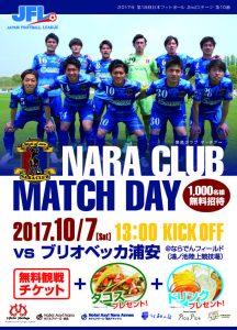 20171007naraclubmatchday_ページ_1