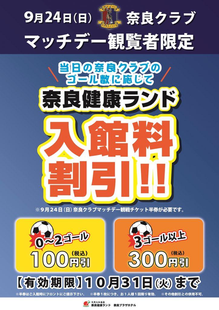 奈良クラブマッチデー開催 入館料割引A2
