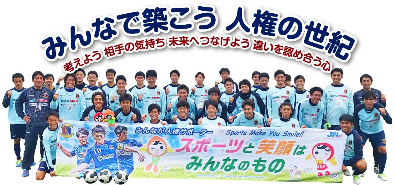 奈良クラブ トップチーム