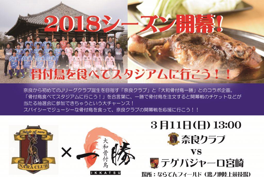 奈良クラブ コラボ2