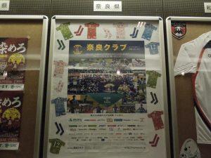 H30サッカー展示B1階①