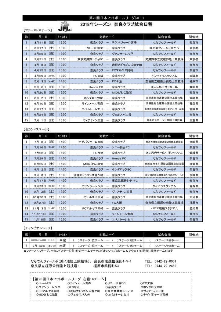 第20回JFL試合日程(奈良クラブ)