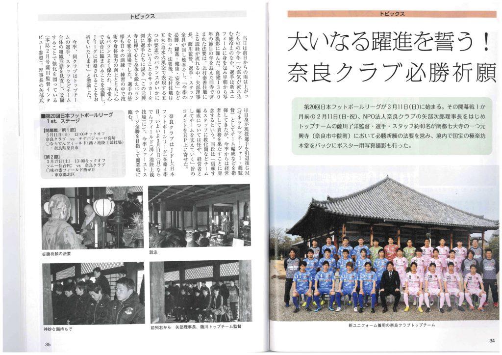 月刊奈良 201803掲載誌面