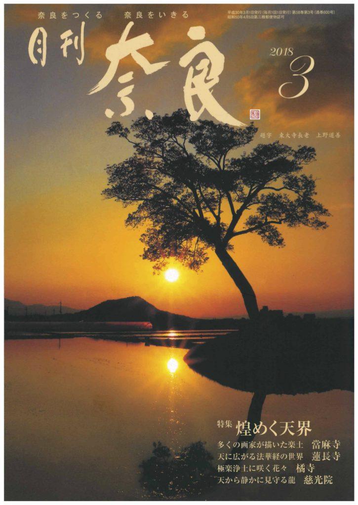 月刊奈良 201803表紙