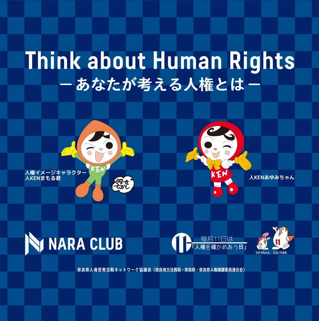 と 子供 やすく わかり は に 人権