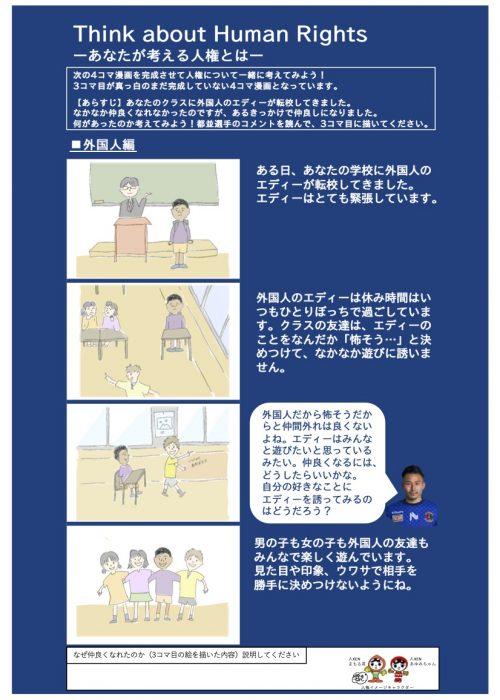 人権4コマ漫画_外国人編A4