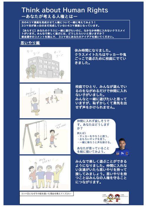 人権4コマ漫画_思いやり編A4