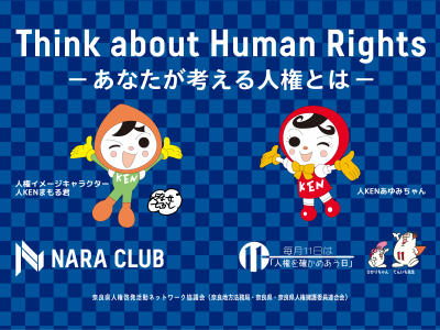 LP_人権スマートフォン用壁紙アイキャッチ
