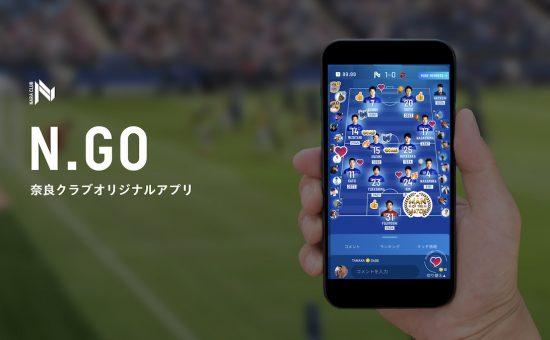 N.GOの使い方動画画像.001